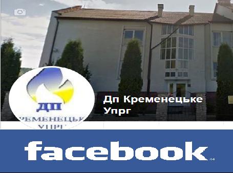 Наша сторінка на facebook