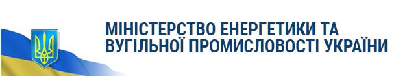 Міністерство енергетики та вугільної промисловості України