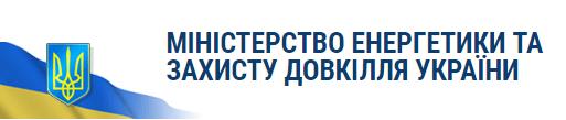 Міністерство енергетики та захисту довкілля України